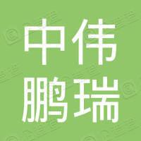 天津中伟鹏瑞税务师事务所有限公司