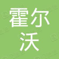 天津霍尔沃科技有限公司