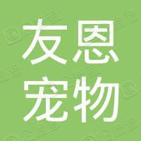 友恩(北京)宠物用品有限公司