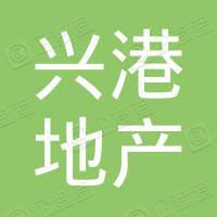 天津兴港地产开发有限公司
