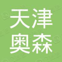 天津奥森新能源有限公司
