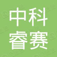 中科睿赛(天津)环境科技有限公司