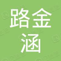 天津市路金涵科技发展有限公司