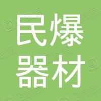 左云县民爆器材公司液化石油气供应站
