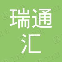 天津瑞通汇商贸有限公司