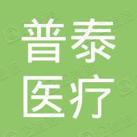 安德普泰(天津)医疗科技有限公司
