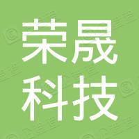 天津荣晟科技有限公司