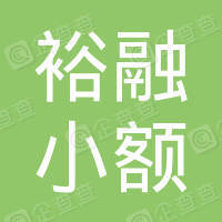西藏裕融小额贷款有限公司