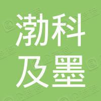 渤科及墨(天津)科技发展有限公司