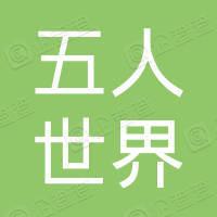 五人世界(天津)体育文化传播有限公司