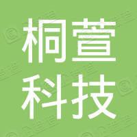 天津桐萱科技有限公司