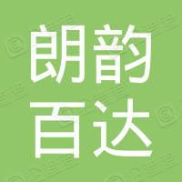 天津市朗韵百达科技有限公司