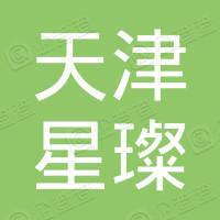 天津星璨网络科技有限公司
