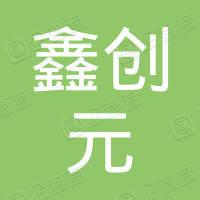 天津市鑫创元商贸有限公司