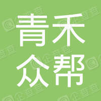天津青禾众帮科技发展有限公司