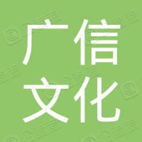 天津广信文化传播有限公司