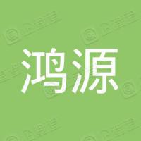 鸿源知识产权管理(深圳)有限公司