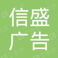 天津信盛广告有限公司