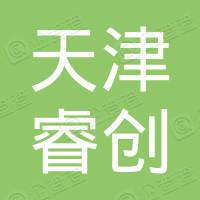 天津睿创国际贸易有限公司