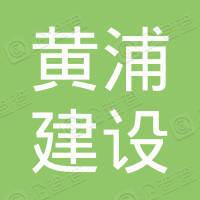 重庆市黄浦建设(集团)有限公司浙江分公司