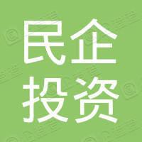 福建民企投资有限公司