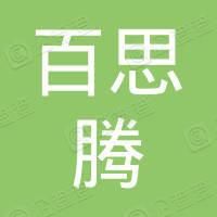 北京百思腾教育咨询有限责任公司黄村分公司