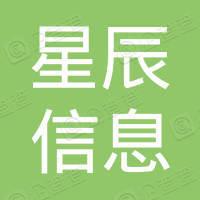 深圳市星辰信息服务有限公司