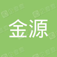 岢岚县金源洗选煤有限公司