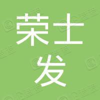 上海荣士发食品有限公司