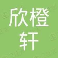 海南欣橙轩文化传媒有限公司