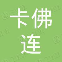 广州卡佛连贸易有限公司