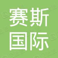 深圳赛斯国际建筑设计咨询有限公司