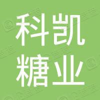 广西科凯糖业技术开发有限责任公司
