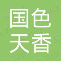 重庆国色天香现代园艺开发有限公司