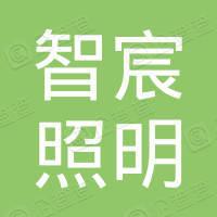 临安智宸照明电器厂