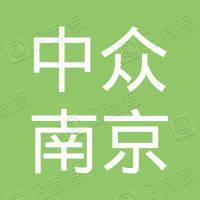 中众南京移动通信有限公司
