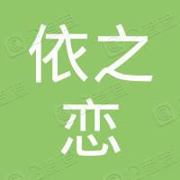 深圳市依之恋展览有限公司