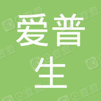 爱普生精工(深圳)有限公司