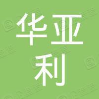 深圳市华亚利医药有限公司