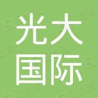 上饶市光大国际旅行社有限公司广信区广场门市部