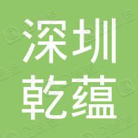 深圳市乾蕴数字软件开发有限公司