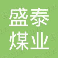 金乡县盛泰煤业有限公司