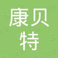 云南康贝特生物科技有限公司