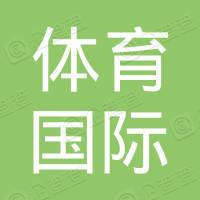 中国体育国际经济技术合作有限公司