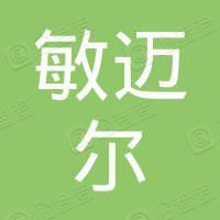 西安敏迈尔电子科技有限公司