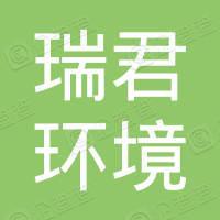 南京瑞君环境服务中心(普通合伙)