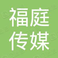 安徽省福庭传媒有限公司