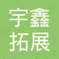 沧州宇鑫拓展器材有限公司