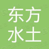 北京东方水土智慧林业有限公司