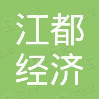 江苏省江都经济开发总公司